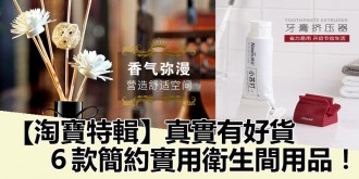【淘寶特輯】真實有好貨,乾貨滿滿,6款實用衛生間用品!