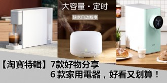 【淘寶特輯】7款好物分享,6款家用電器,好看又划算!