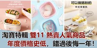 【淘寶特輯】雙11 熱賣人氣商品,年度價格史低,錯過後悔一年!