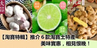【淘寶特輯】推介6款淘寶土特產,美味實惠!