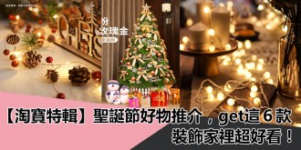 【淘寶特輯】聖誕節好物推介,get 這6款,裝飾家裡超好看!