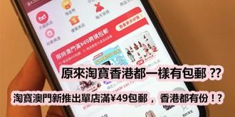 原來淘寶香港都一樣有包郵 ??   澳門新玩法單店滿¥49包郵 ,香港都有份 ! ?