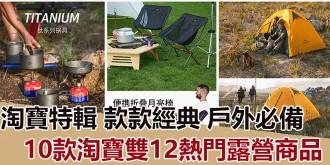【淘寶特輯】10款淘寶雙12熱門露營商品,款款經典,戶外必備!