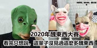 淘寶舉辦了[2020年淘寶醜東西大賽],網友表示,這輩子都沒見過這麼多醜東西!