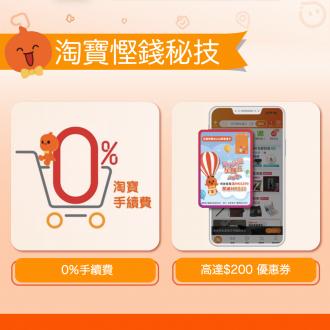 【淘寶慳錢秘技分享】淘寶無上限0%手續費|搶高達$200優惠券