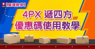 【集運教學】 4PX 遞四方優惠碼使用教學