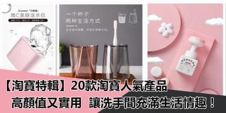 【淘寶特輯】20款淘寶人氣產品,高顏值又實用,讓洗手間充滿生活情趣!