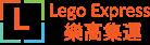 Lego Express 樂高 (新界區派送)